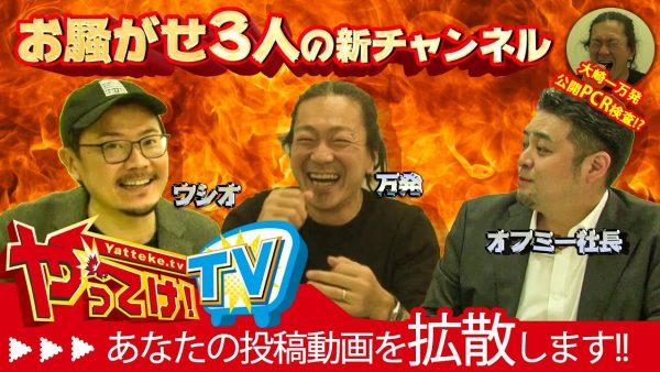 【お騒がせ新企画🔥爆誕】ウシオ・大崎一万発・オフミー社長の3人が、あなたの撮ったパチンコ・パチスロ動画を拡散します‼️【やってけ!TV】