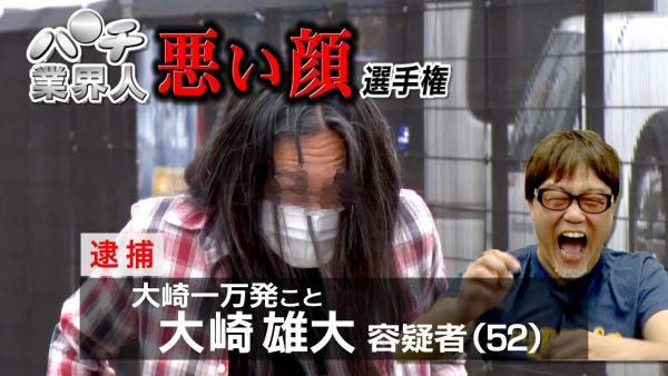 【#3】「パチ業界人 悪い顔選手権」第一回目の容疑者は…大崎一万発!!【ヤングちゃん、寝る?】